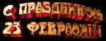 Скачать PNG картинку на прозрачном фоне 3D текст с 23 февраля