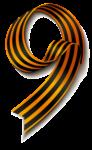 Скачать PNG картинку на прозрачном фоне Цифра 9, нарисованная из Георгиевской ленты