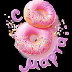 Скачать PNG картинку на прозрачном фоне Два розовых пончика выложены в виде цифры 8, надпись с 8 марта