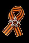 Скачать PNG картинку на прозрачном фоне Георгиевская лента с Орденом Отечественной войны