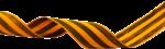 Скачать PNG картинку на прозрачном фоне Георгиевская лента закручивается спиралью