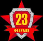 Скачать PNG картинку на прозрачном фоне Надпись 23 февраля на звезде со щитом