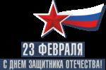 Скачать PNG картинку на прозрачном фоне Надпись 23 февраля, со звездой и триколором