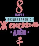 Скачать PNG картинку на прозрачном фоне Надпись, поздравляем с женским днем 8 марта