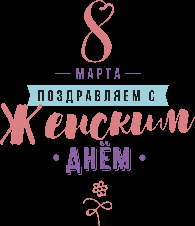 Надпись, поздравляем с женским днем 8 марта