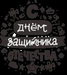 Скачать PNG картинку на прозрачном фоне Надпись разными шрифтами, с днем ззащитника Отечества, с иконками