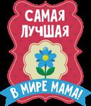 Скачать PNG картинку на прозрачном фоне Надпись, самая лучшая в мире мама, 8 марта