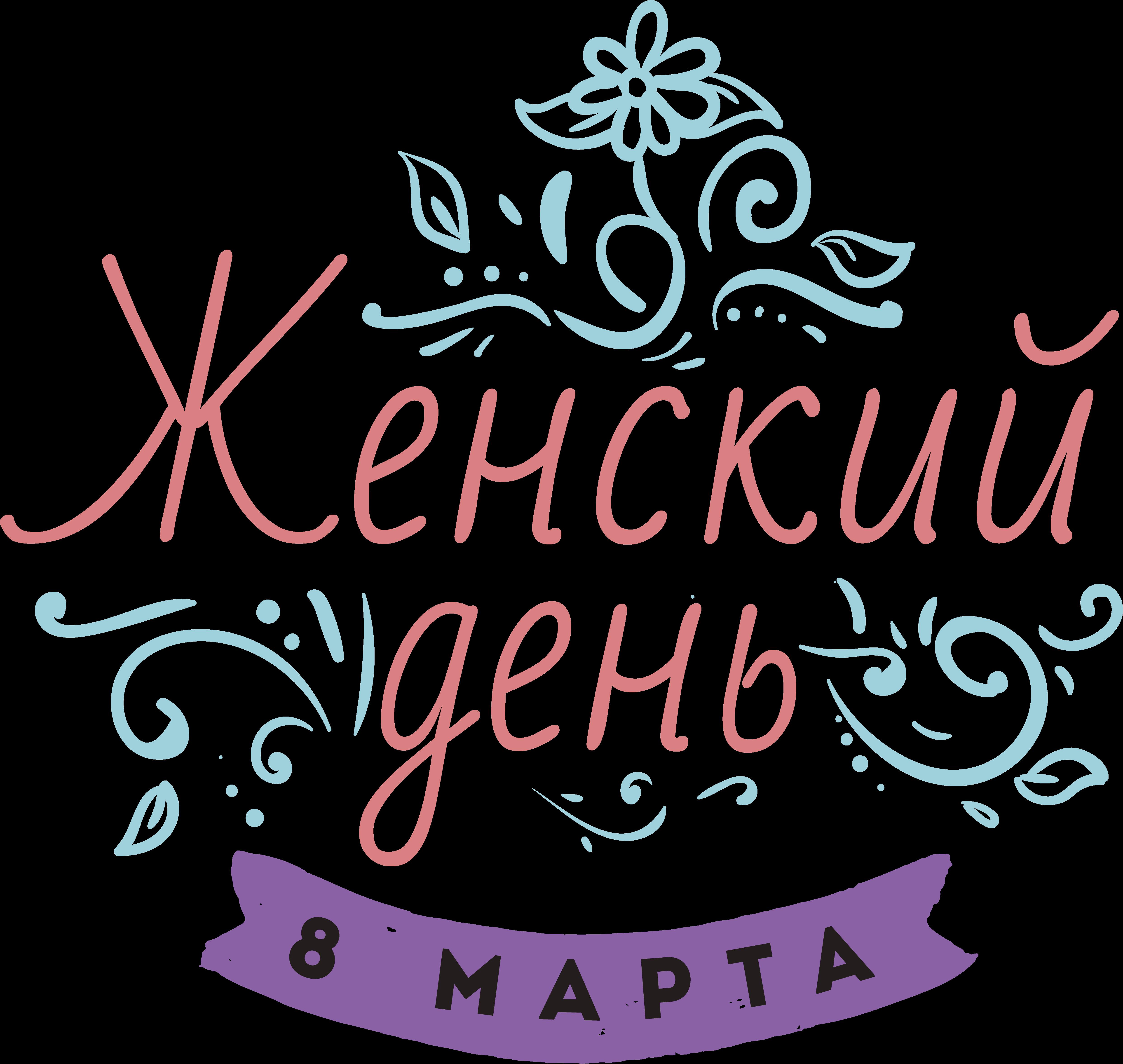Надпись, женский день 8 марта, с вензелями