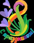 Скачать PNG картинку на прозрачном фоне Нарисованная цифра 8 и надпись — с праздником, 8 марта