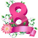 Скачать PNG картинку на прозрачном фоне Нарисованная розовая объемная цифра 8, с лентой и цветами