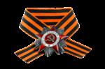Скачать PNG картинку на прозрачном фоне Орден Отечественной войны на Георгиевской ленте