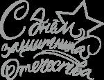 Скачать PNG картинку на прозрачном фоне Рукописная надпись с дней защитника Отечества