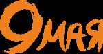Скачать PNG картинку на прозрачном фоне Рваная надпись, 9 Мая
