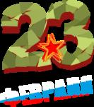 Скачать PNG картинку на прозрачном фоне Рваный шрифт, 23 февраля, камуфляж вместе со звездой