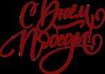 Скачать PNG картинку на прозрачном фоне С Днем Победы, надпись, красивым шрифтом