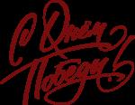 Скачать PNG картинку на прозрачном фоне С Днем Победы, надпись красивым шрифтом